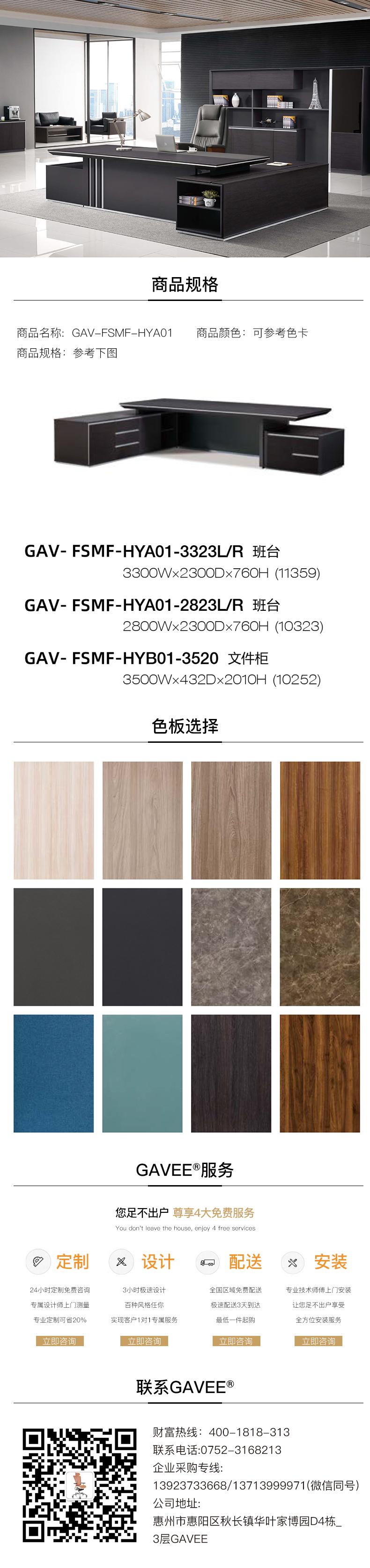 高層決策系統GAV-FSMF-HYA01.jpg