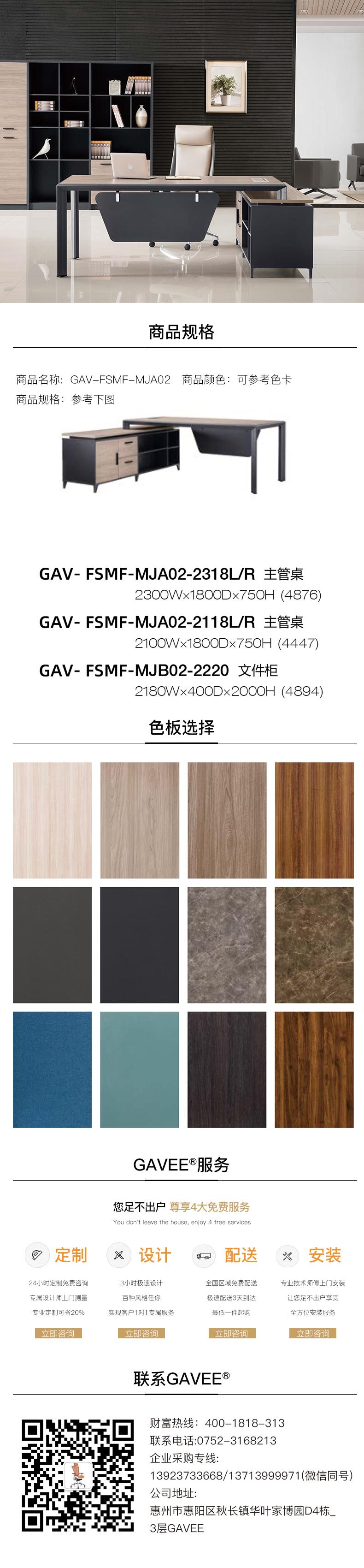 行政管理系統GAV-FSMF-MJA02.jpg