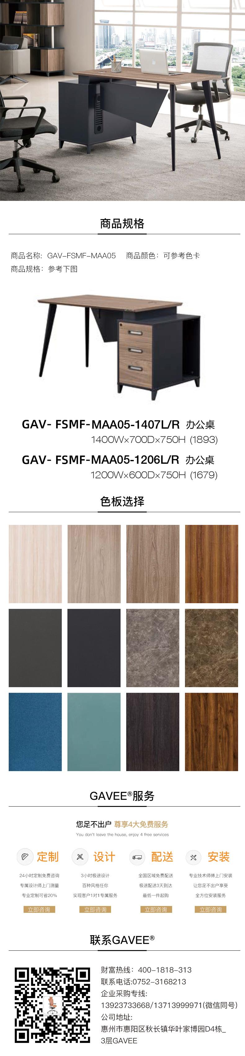 行政管理系統GAV-FSMF-MAA05.jpg