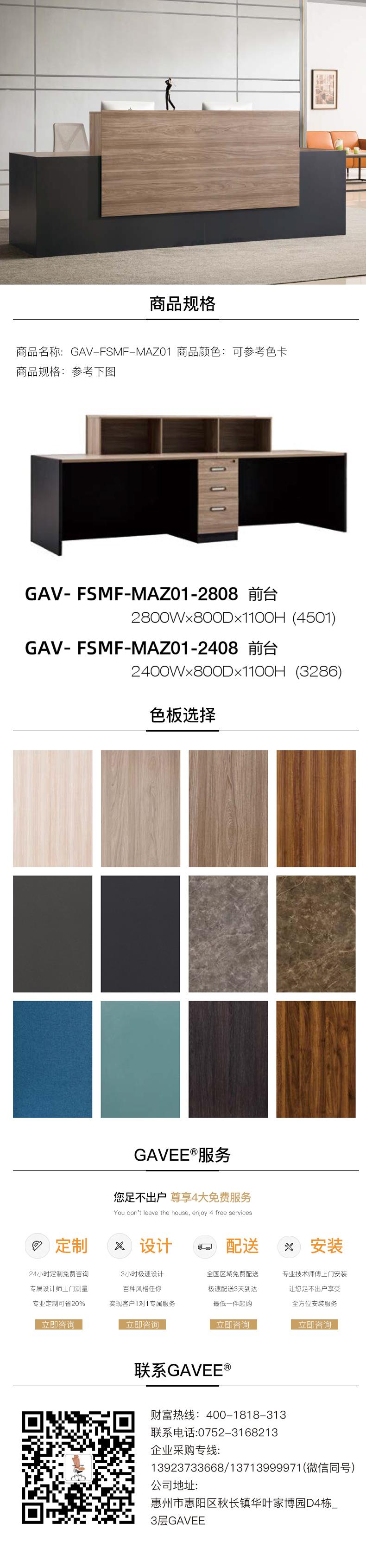 前臺接待系統GAV-FSMF-MAZ01.jpg