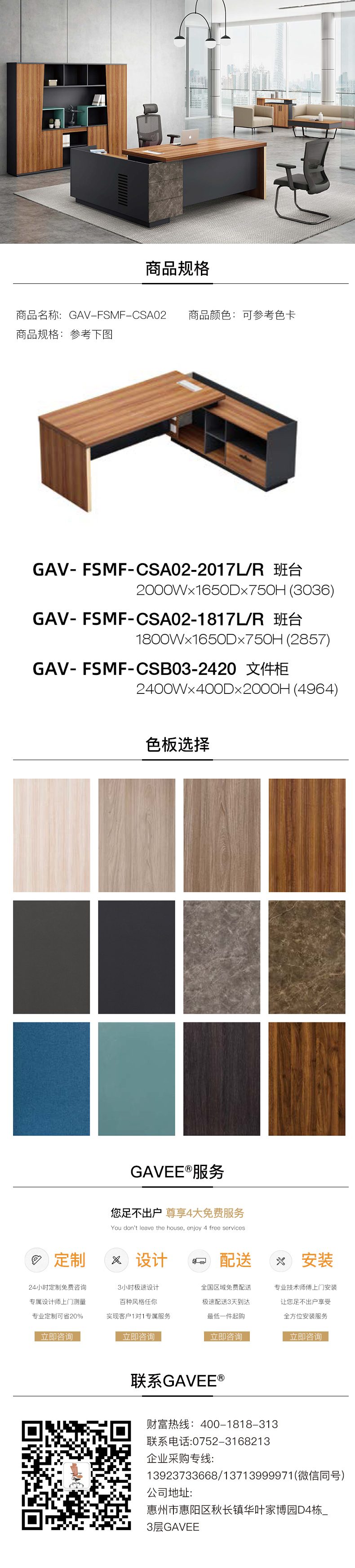 高層決策系統GAV-FSMF-CSA02.jpg