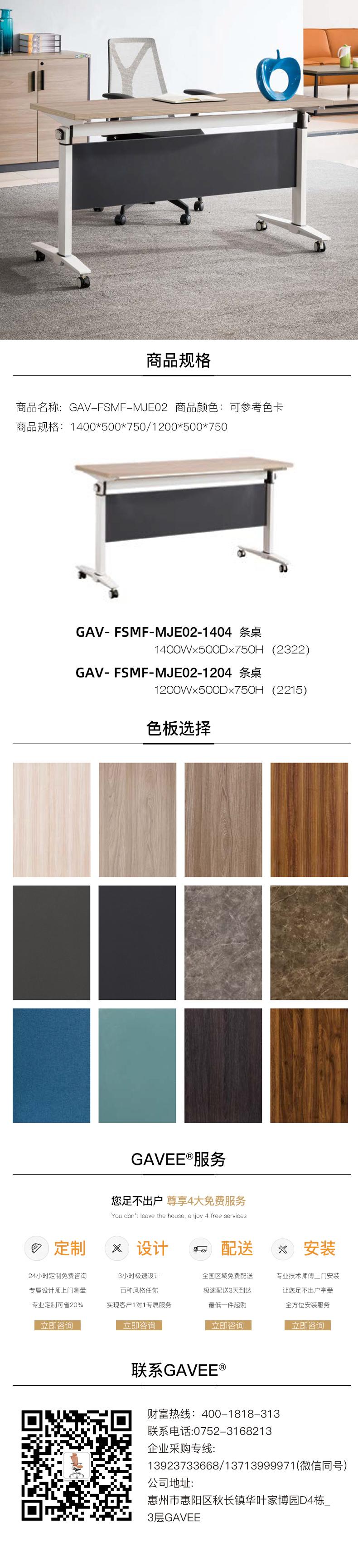 會議培訓系統GAV-FSMF-MJE02.jpg