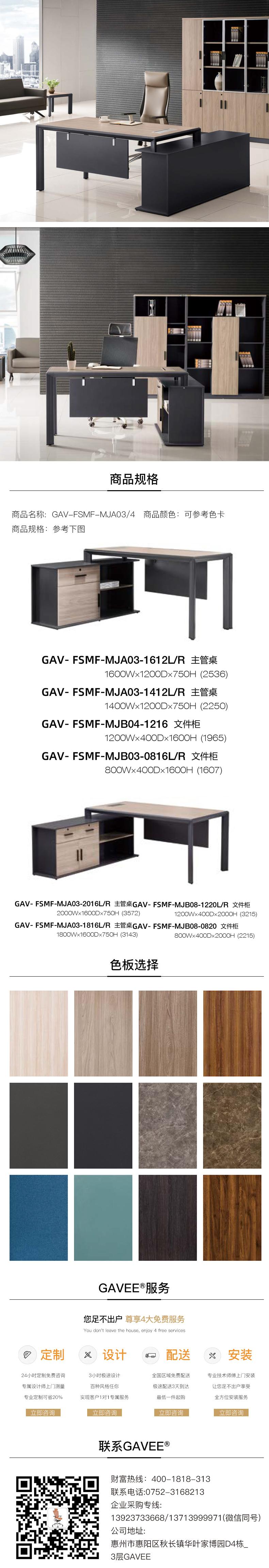 行政管理系統GAV-FSMF-MJA03-4.jpg