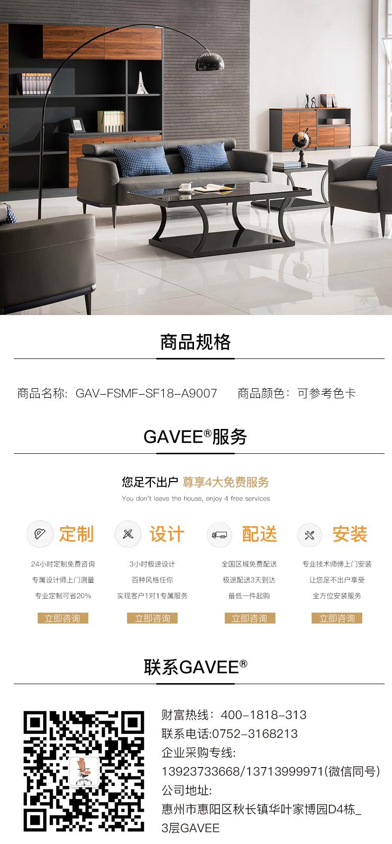 沙發茶幾系統GAV-FSMF-SF18-A9007.jpg