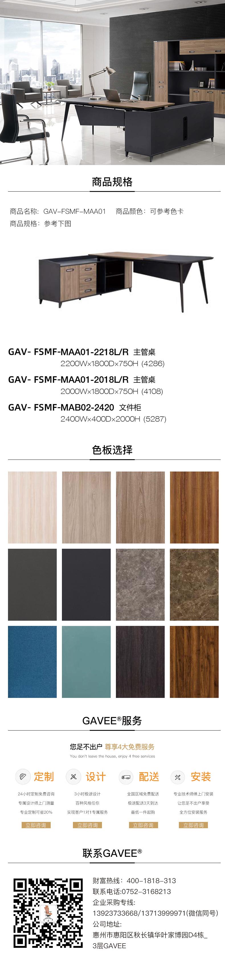 行政管理系統GAV-FSMF-MAA01.jpg