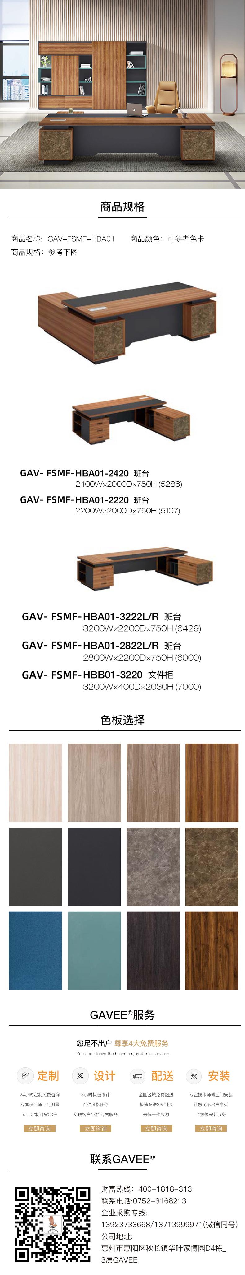 高層決策系統GAV-FSMF-HBA01.jpg