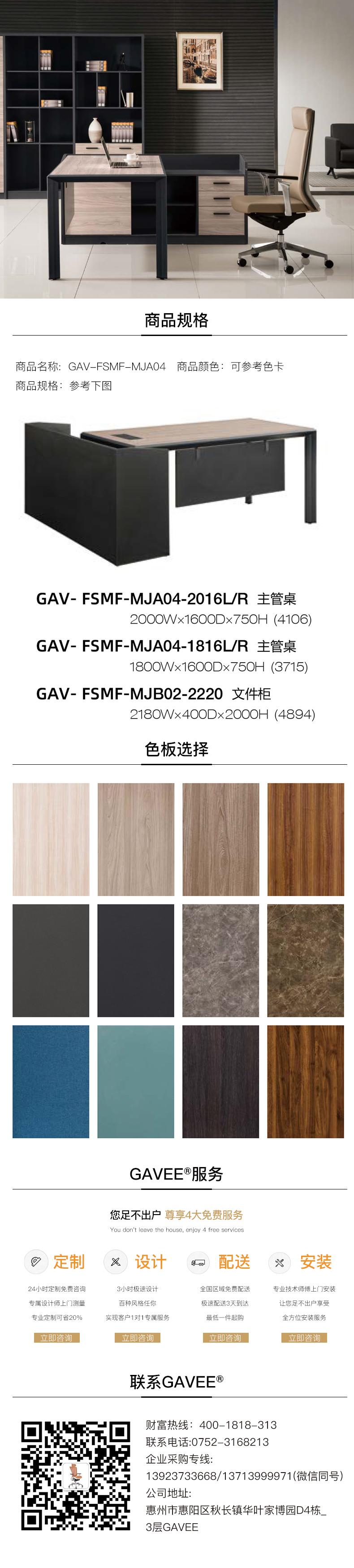 行政管理系統GAV-FSMF-MJA04.jpg