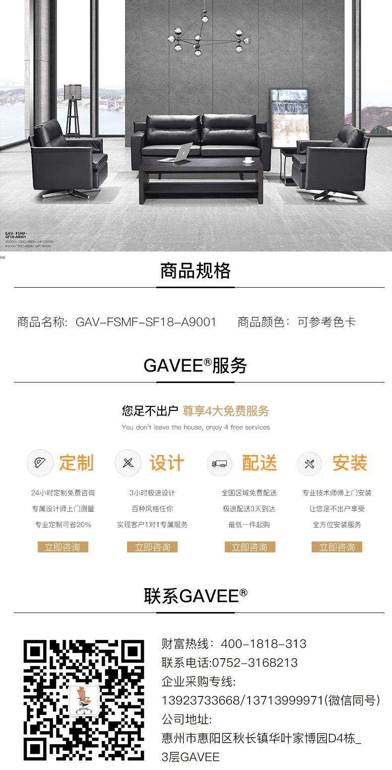 沙發茶幾系統GAV-FSMF-SF18-A9001.jpg