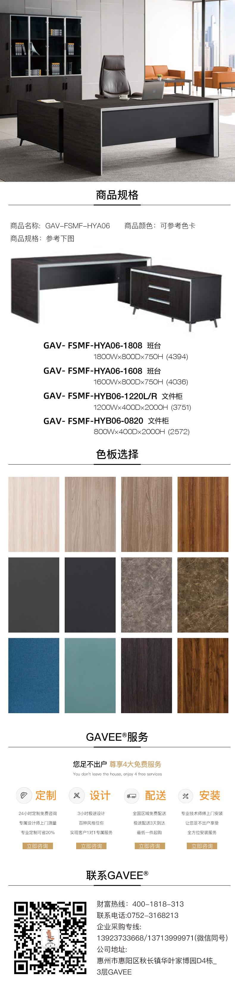 高層決策系統GAV-FSMF-HYA06.jpg