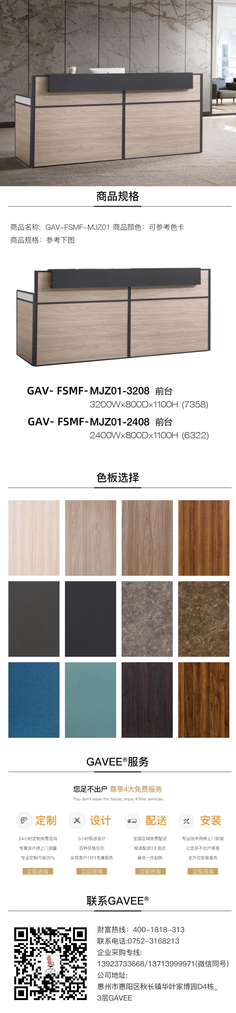 前臺接待系統GAV-FSMF-MJZ01.jpg