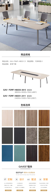 會議培訓系統GAV-FSMF-HBD01-3.jpg