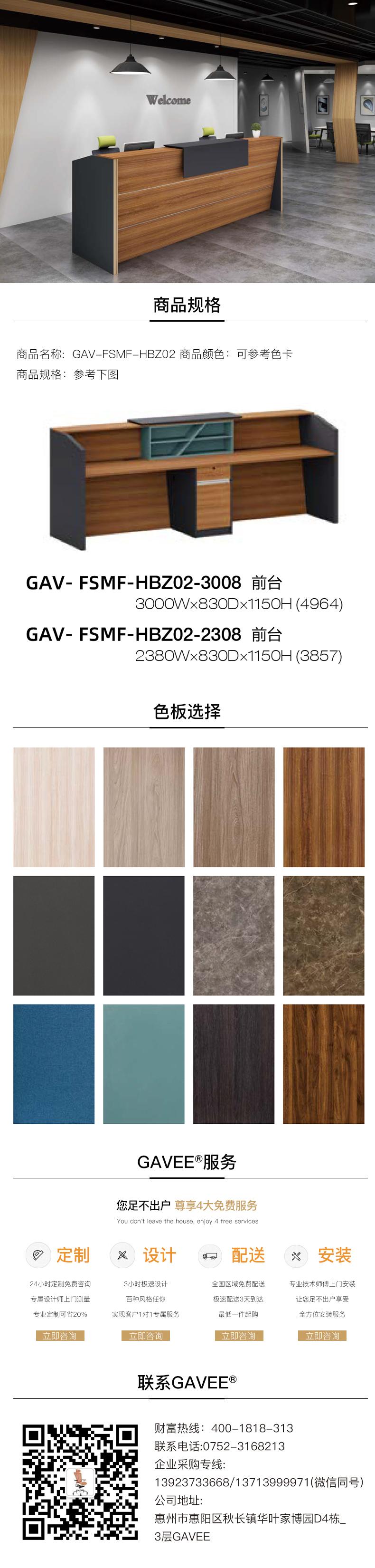 前臺接待系統GAV-FSMF-HBZ02.jpg