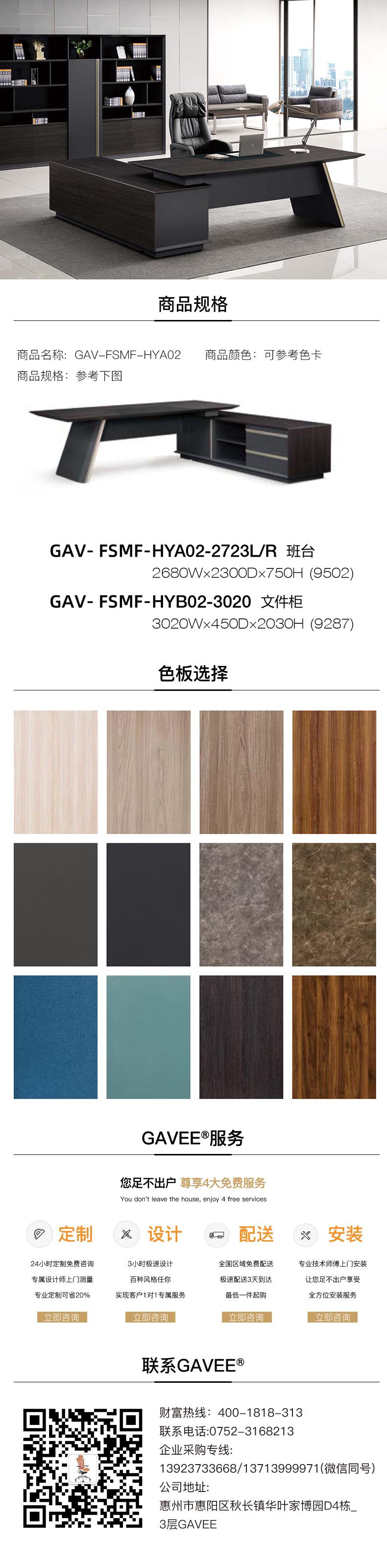 高層決策系統GAV-FSMF-HYA02.jpg