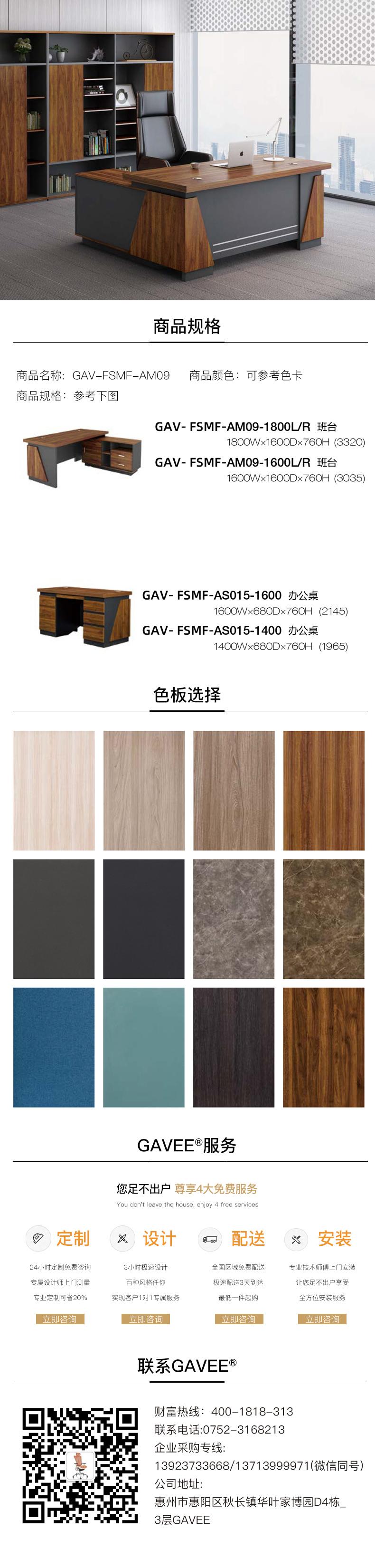 高層決策系統GAV-FSMF-AM09.jpg