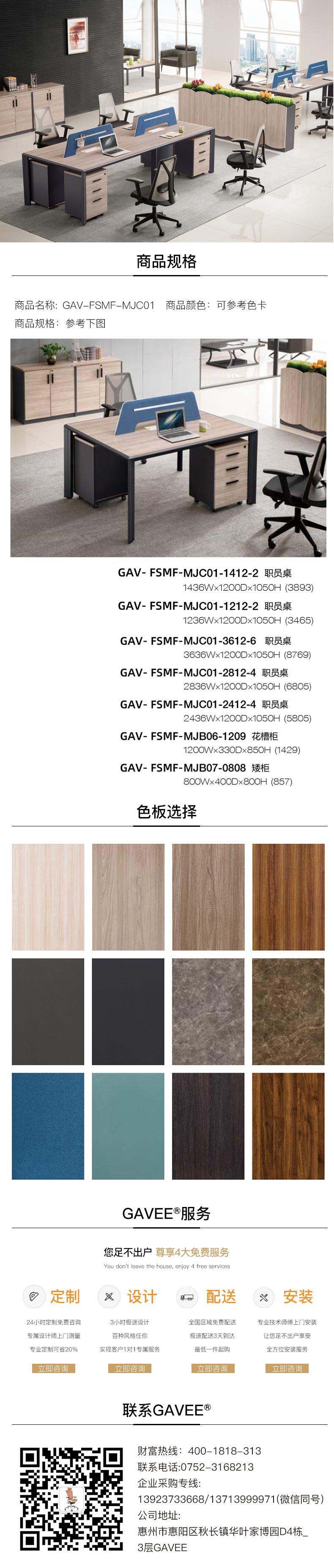開放辦公系統GAV-FSMF-MJC01.jpg