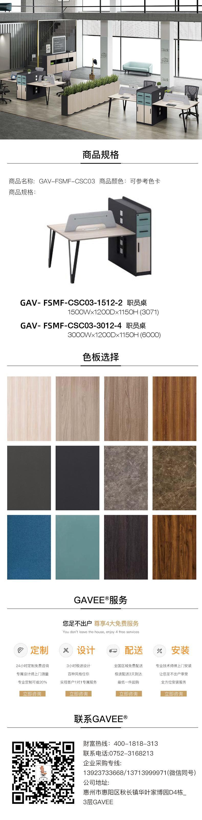 開放辦公系統GAV-FSMF-CSC03.jpg