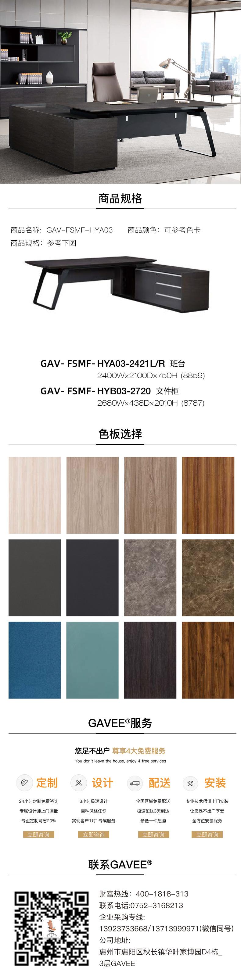 高層決策系統GAV-FSMF-HYA03.jpg