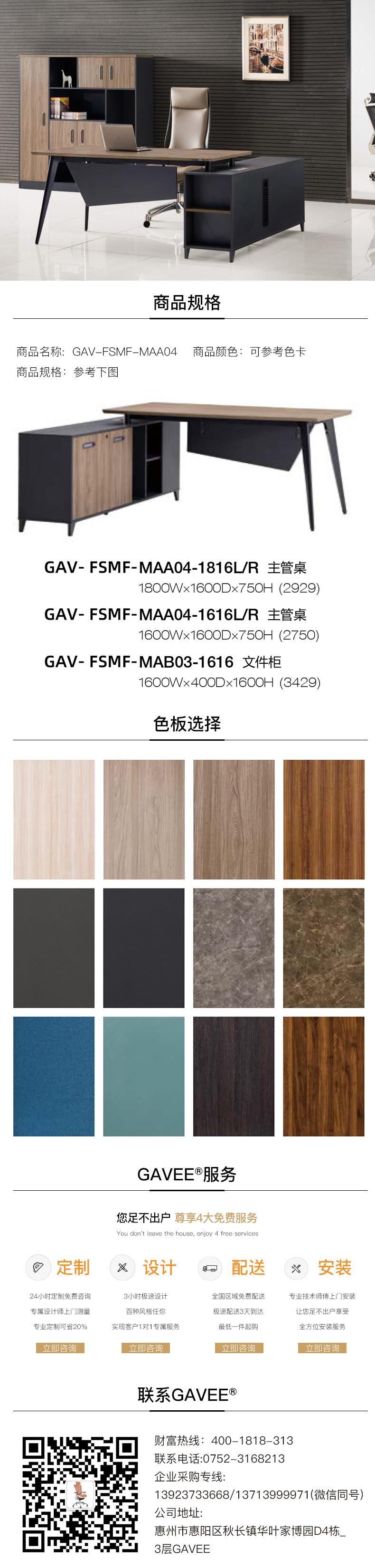 行政管理系統GAV-FSMF-MAA04.jpg