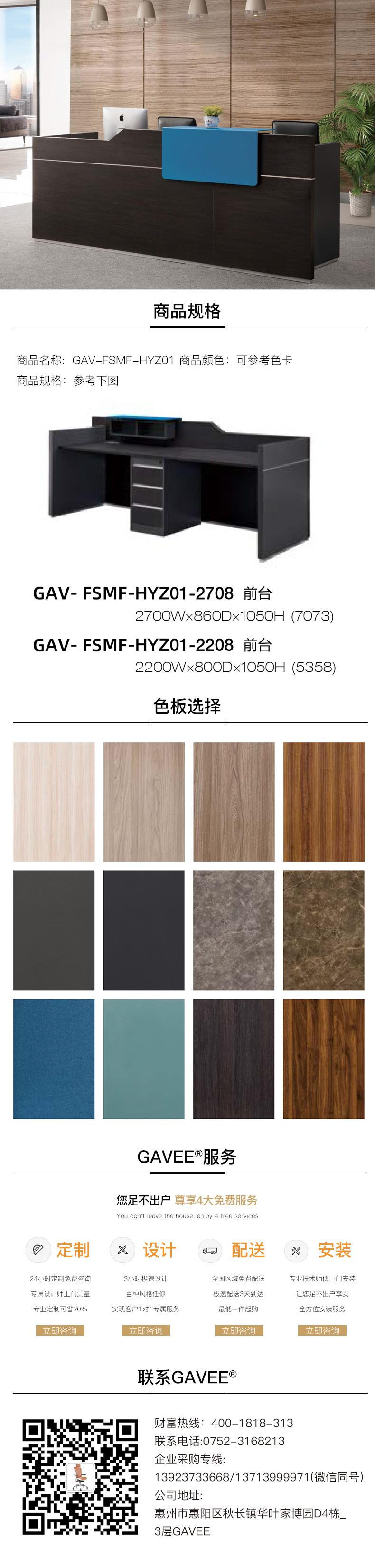 前臺接待系統GAV-FSMF-HYZ01.jpg