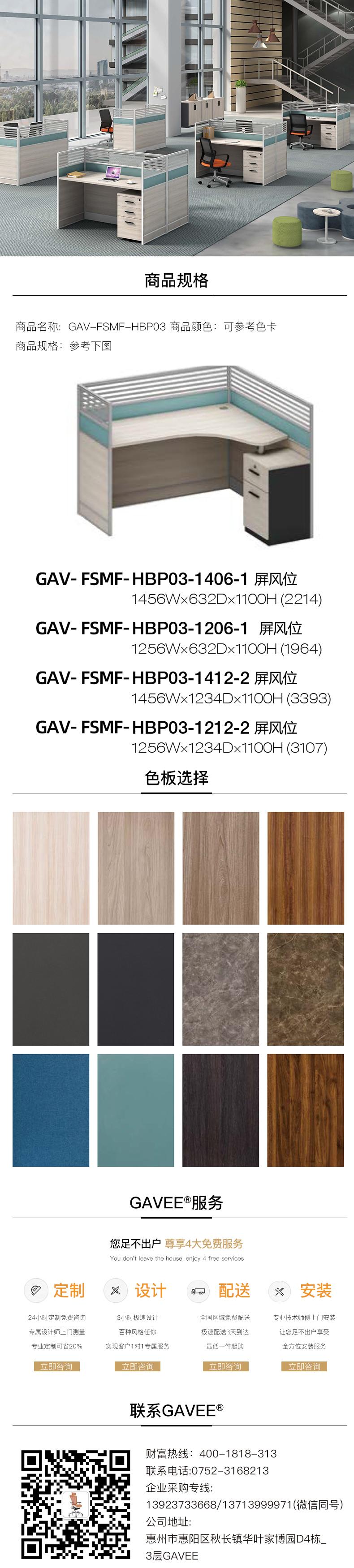 屏風卡位系統GAV-FSMF-HBP03.jpg