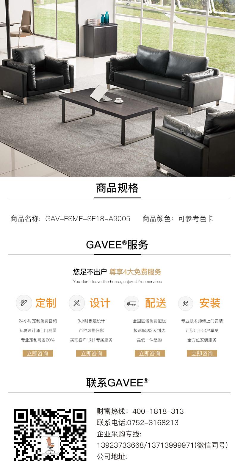 沙發茶幾系統GAV-FSMF-SF18-A9005.jpg