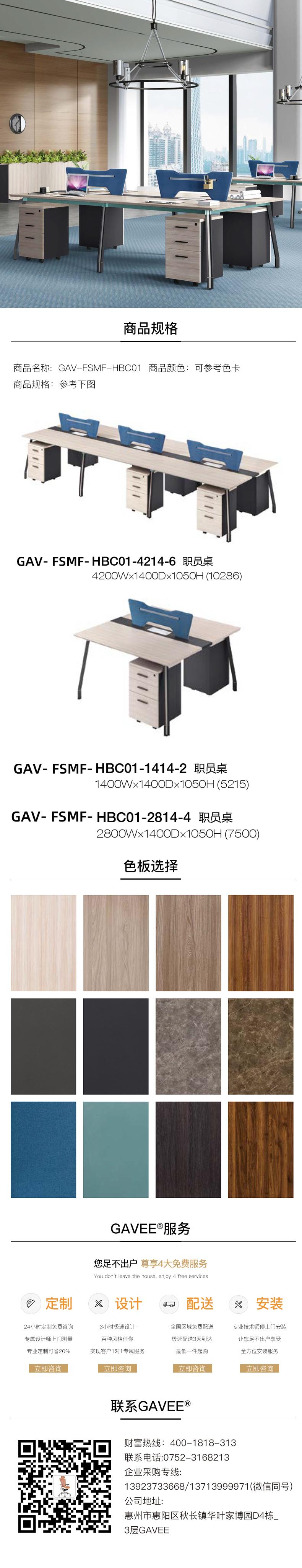 開放辦公系統GAV-FSMF-HBC01.jpg