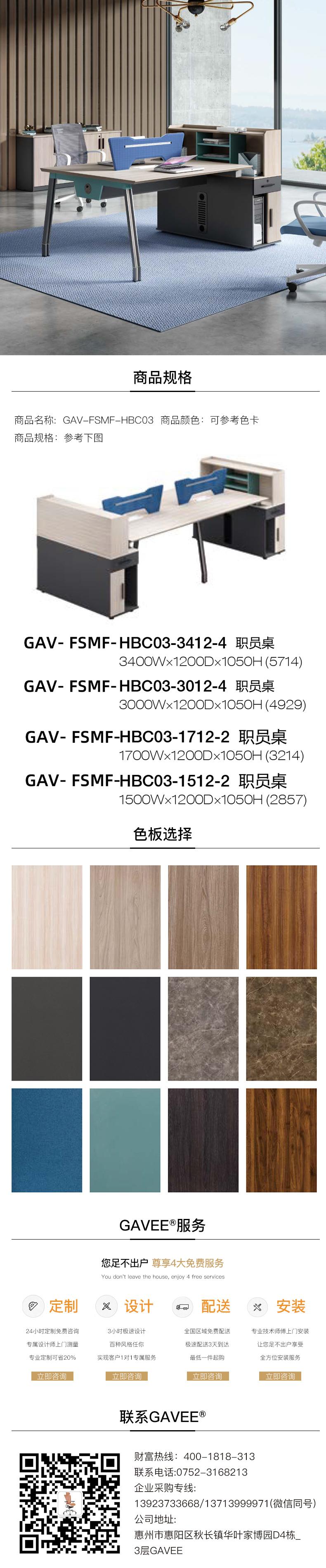 開放辦公系統GAV-FSMF-HBC03.jpg