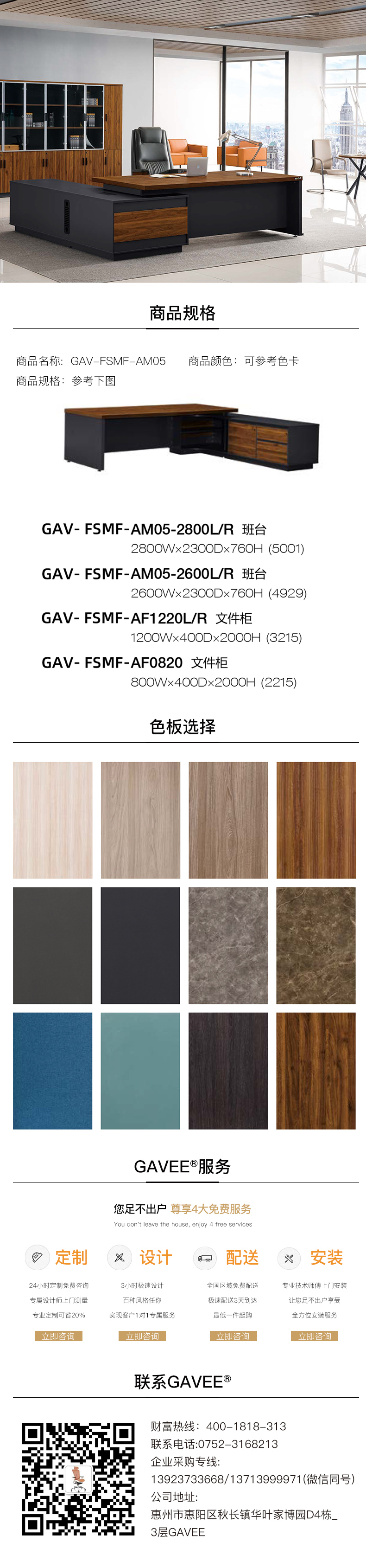 高層決策系統GAV-FSMF-AM05.jpg